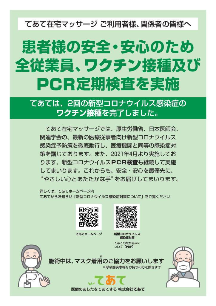 ワクチン接種及びPCR定期検査を実施